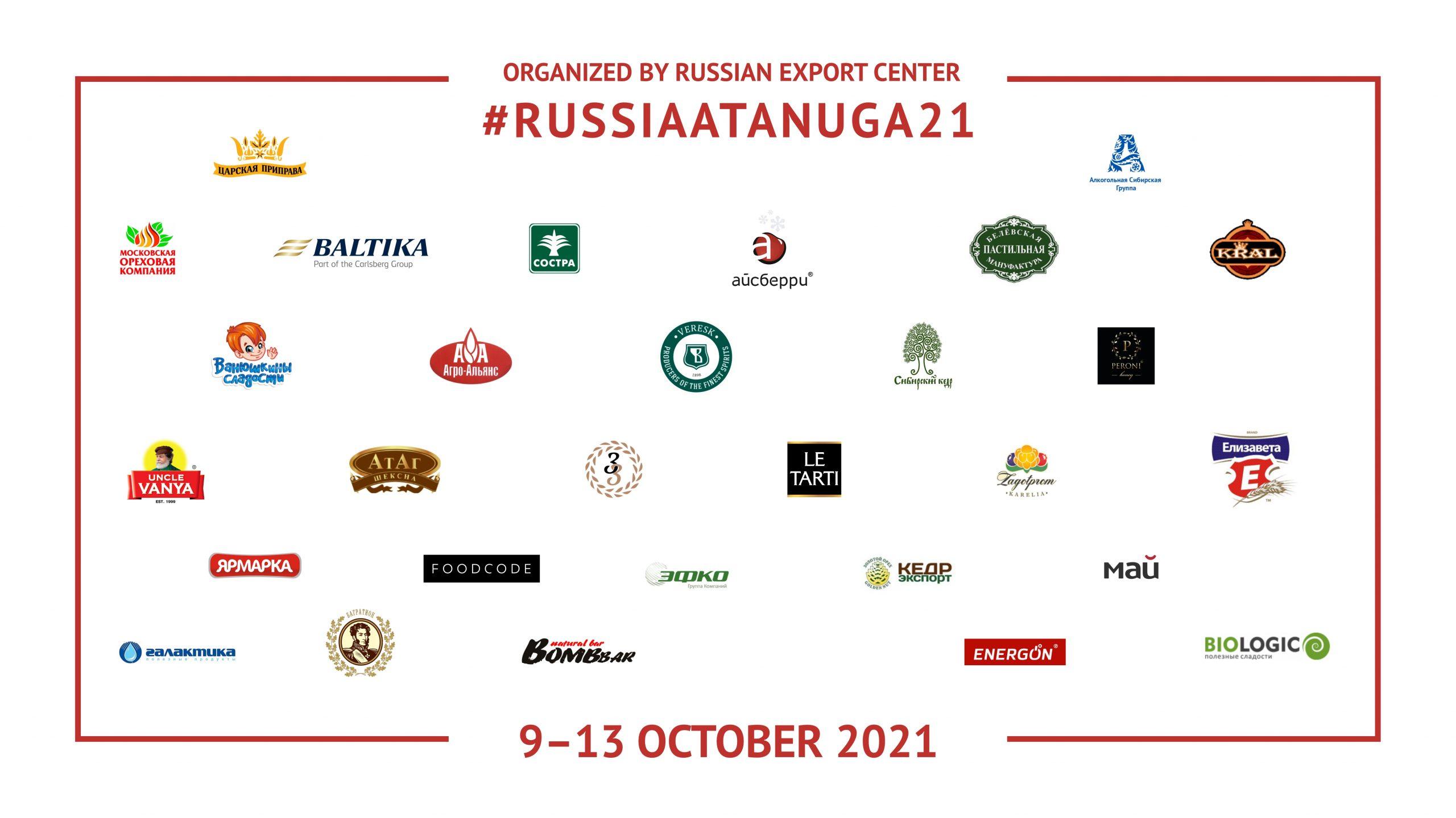 Кизлярский коньячный завод примет участие на выставке Anuga–2021